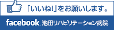 池田リハビリテーション病院 facebook
